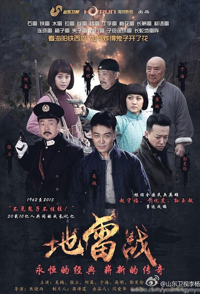 Landmine Warfare Poster, 2015 Chinese TV drama series