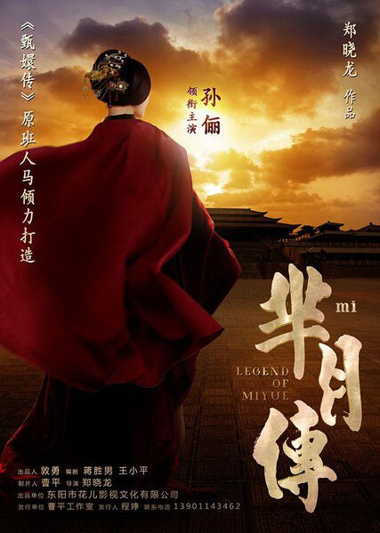 Legend of Mi Yue Poster, 2015 China TV drama series