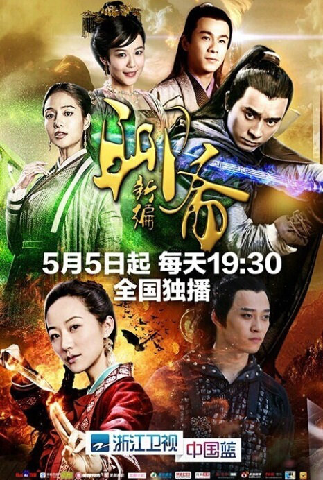 Liao Zhai 4 Poster, 2015 Chinese TV drama series list