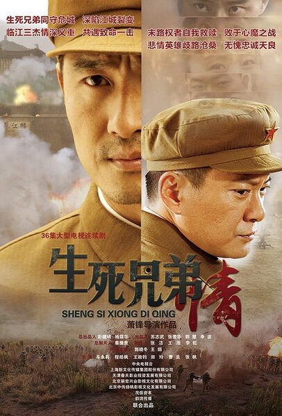 Life and Death Brotherhood Poster, 2015 Chinese TV drama series