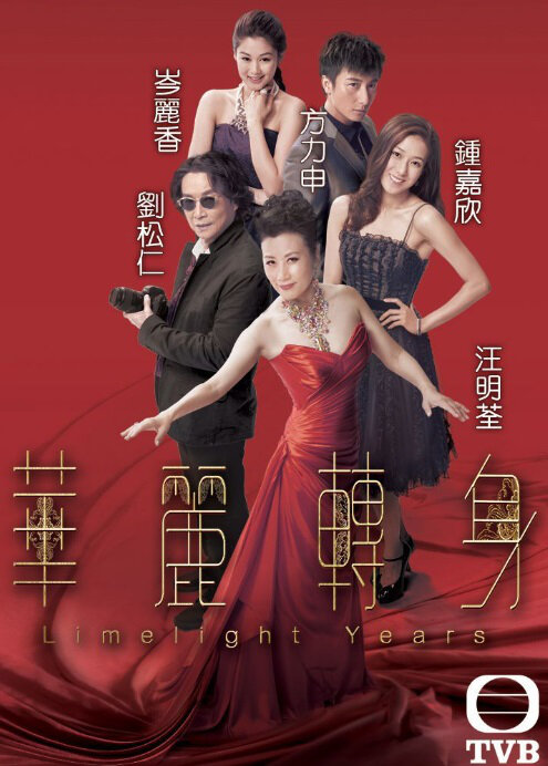 Limelight Years Poster, 2015 Chinese TV drama series