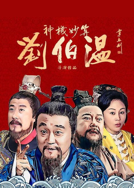 Liu Bowen Poster, 2015 Chinese TV drama series