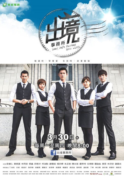 Long Day's Journey into Light Poster, 2015 Taiwan Drama Series