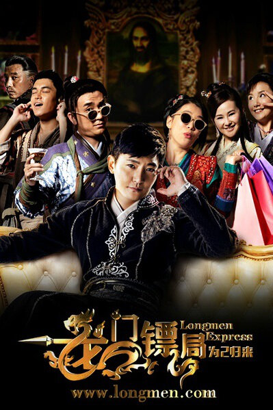 Longmen Express 2 Poster, 2015 Chinese TV drama series