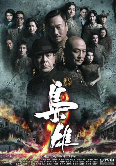 Lord of Shanghai Poster, 2015 Hong Kong tv drama series