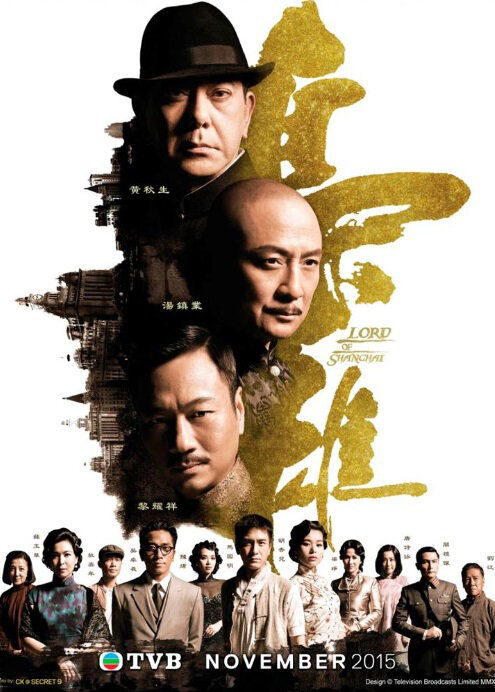 Lord of Shanghai Poster, 2015 Chinese TV drama series