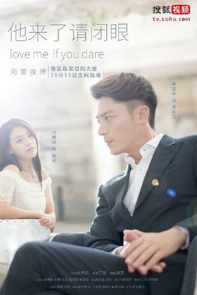 Love Me, If You Dare Poster, 2015 Chinese TV drama series