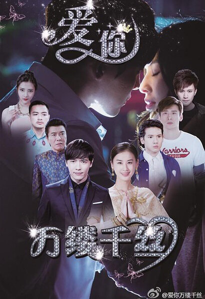 Love You Poster, 2015 Chinese TV drama series list