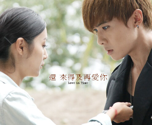 Love in Time Poster, 2015 Chinese TV drama series
