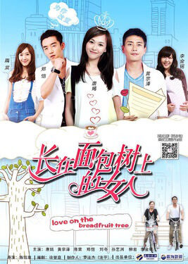 Love on the Breadfruit Tree Poster, 2015 Chinese TV drama series