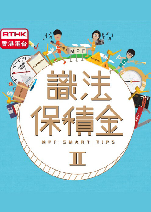 MPF Smart Tips 2 Poster, 2015 Chinese TV drama series