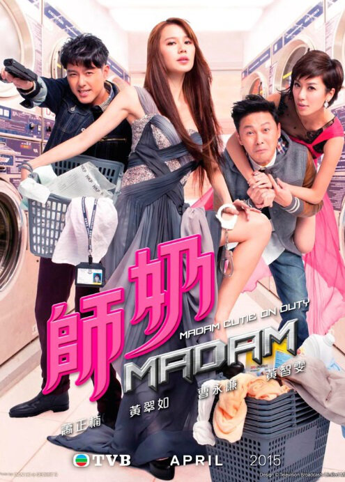 Madam Cutie on Duty Poster, 2015 Chinese TV drama series