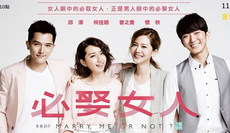 Marry Me, or Not? Poster, 2015 TV drama Series