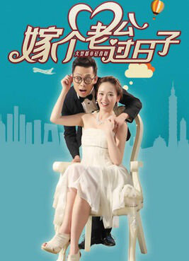 Marry a Husband Poster, 2015 TV drama series