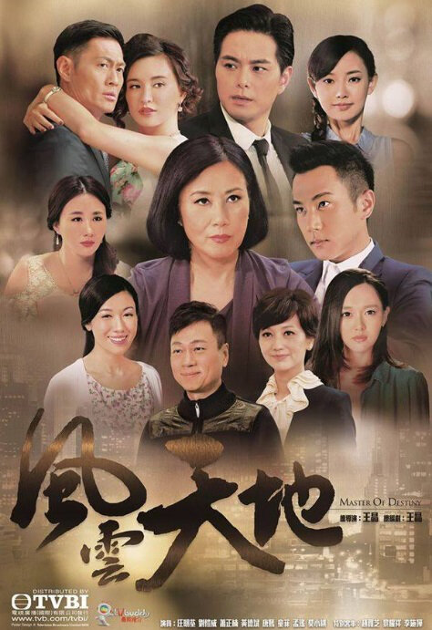 Master of Destiny Poster, 2015 Hong Kong TV drama series