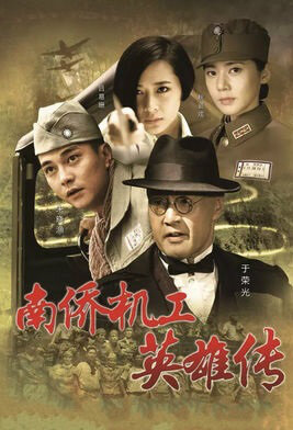 Mechanic Hero Movie Poster, 2015 Chinese TV drama series