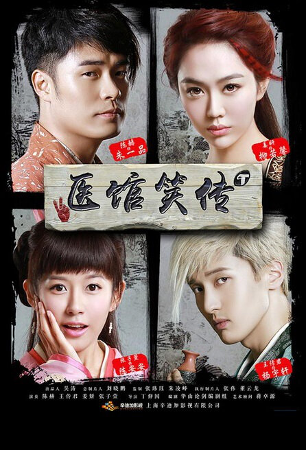 Medical Shop Poster, 2015 Chinese TV drama series