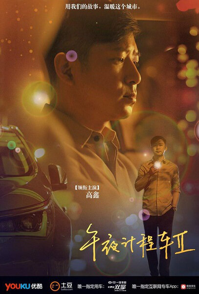 Midnight Taxi 2 Poster, 2015 Chinese TV drama series