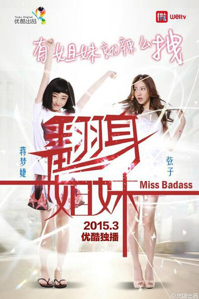 Miss Badass Poster, 2015 2015 Chinese TV drama series