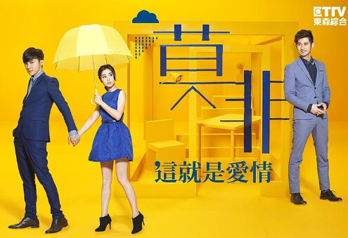 Murphy's Law of Love Poster, 2015 Chinese TV drama Series