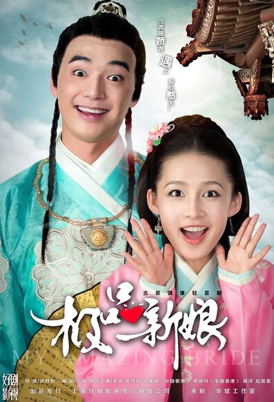 My Amazing Bride Poster, 2015 Chinese TV drama series list