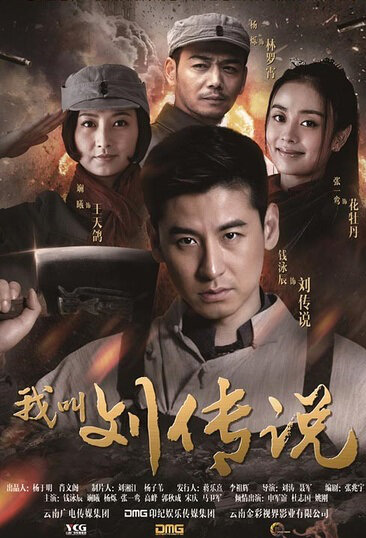 My Name Is Liu Chuanshuo Poster, 2015 Chinese TV drama series