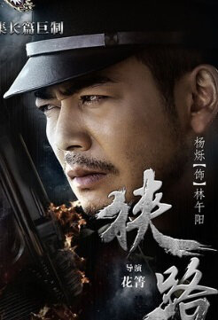 Narrow Road Poster, 2015  Chinese TV drama series