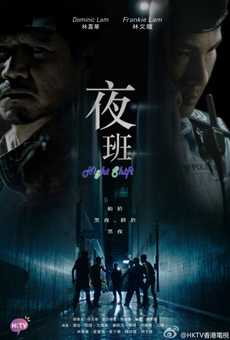 Night Shift Poster, 2015 Hong Kong Drama Series