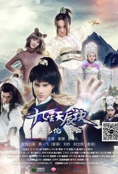 Nine Stars Poster, 2015 Chinese TV drama series
