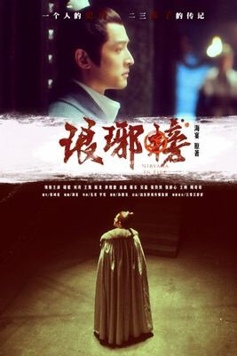 Nirvana in Fire Poster, 2015 China TV drama series