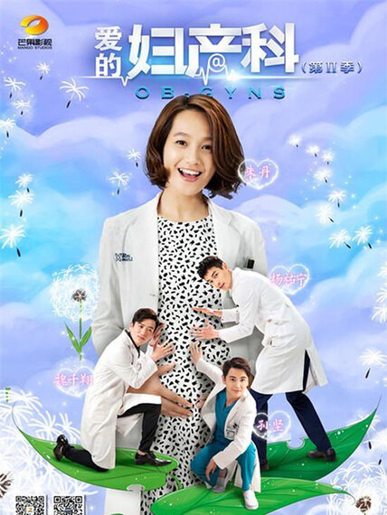 OB-GYNS 2  Poster, 2015 TV drama series