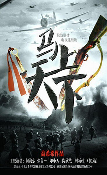 On the Horse Poster, 2015 chinese tv drama series