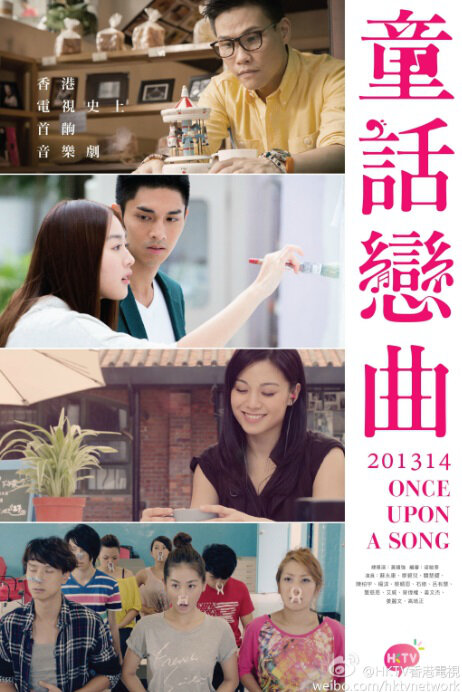 Once Upon a Song Poster, 2015 Hong Kong TV drama series