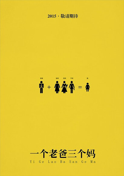 One Father Three Mothers Poster, 2014