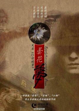 Orchid Dream Poster, 2015 chinese tv drama series