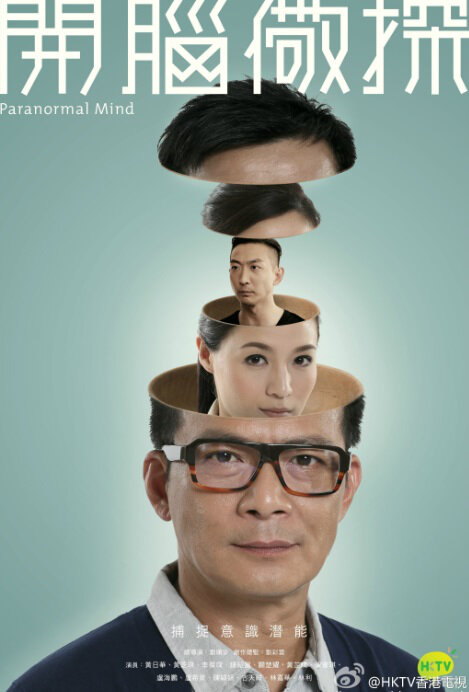 Paranormal Mind Poster, 2015 Hong Kong Drama Series