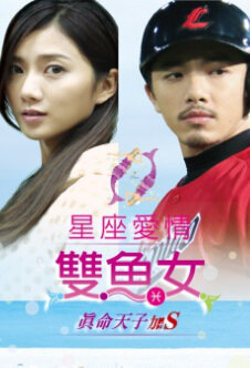 Pisces Poster, 2015 Taiwan TV drama Series