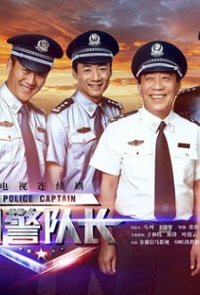 Police Captain Poster, 2015 Chinese TV drama series