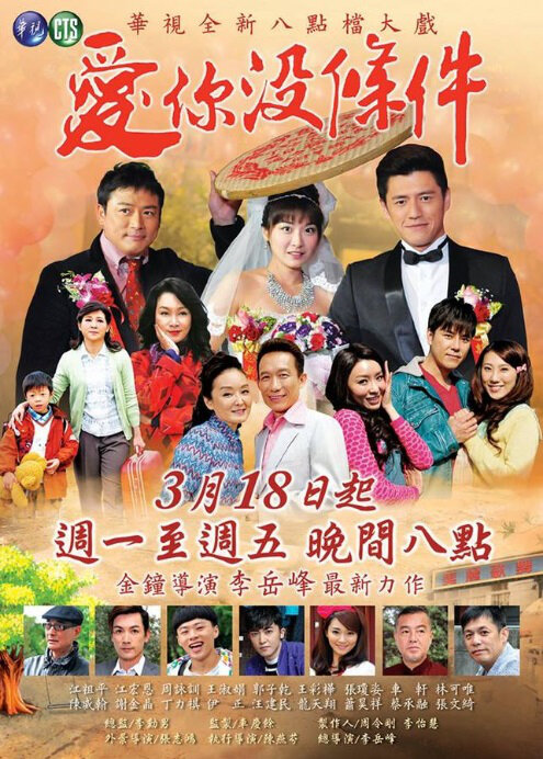 RPOGE Poster, 2015 Chinese TV drama series