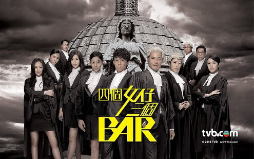 Raising the Bar Poster, 2015 Chinese TV drama series