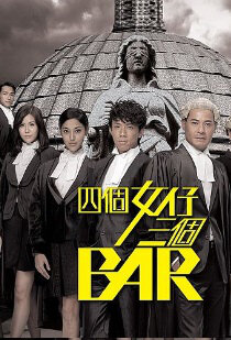 Raising the Bar Poster, 2015 Hong Kong tv drama series