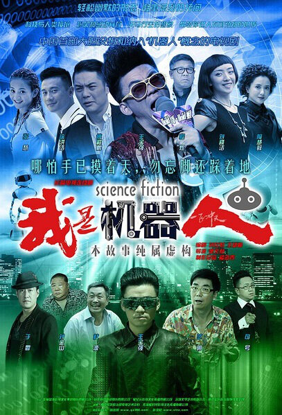 Rise to Fame Overnight Poster, 2015 Chinese TV drama series