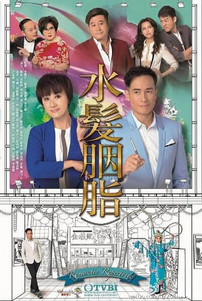 Romantic Repertoire Poster, 2015 Chinese TV drama series