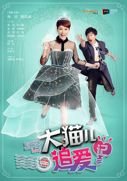 ⓿⓿ Running After the Love (2015) - China - Film Cast - Chinese Movie