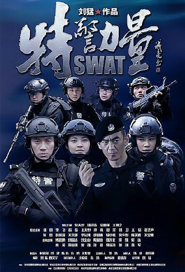 SWAT Poster, 2015 Chinese TV drama series