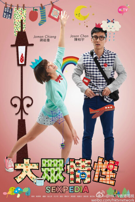 Sexpedia Poster, 2015 Chinese TV drama series