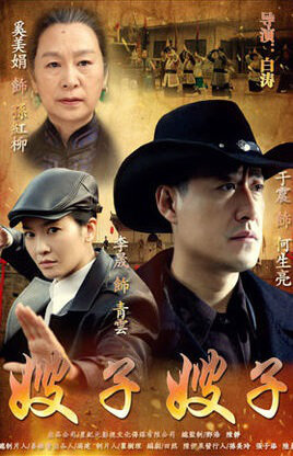 Sister-in-law Poster, 2015 Chinese TV drama series