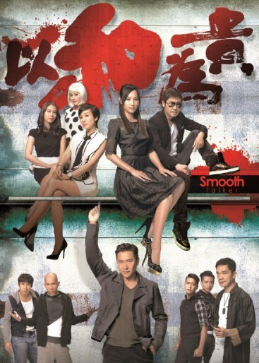Smooth Talker Poster, 2015 Hong Kong TV drama series