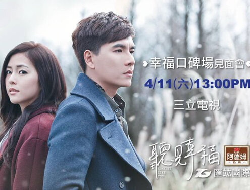 Someone Like You Poster, 2015 Chinese TV drama series