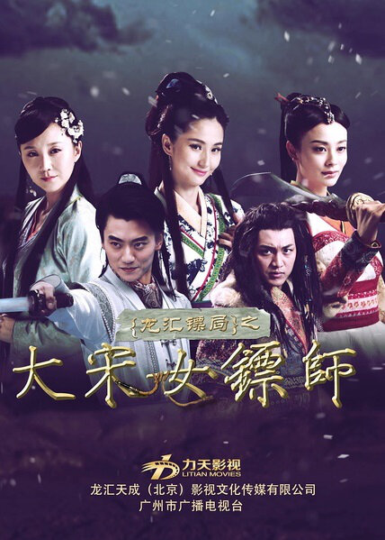 Song Dynasty Bodyguard Poster, 2015 Chinese TV drama series